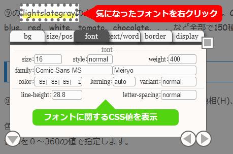 フォント情報